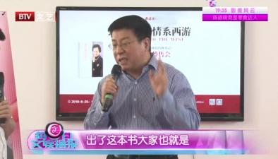 王崇秋分享《西遊記》幕後故事