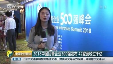 2018中國民營企業500強發布 42家營收過千億