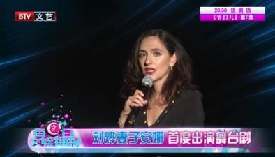 """""""神秘法國人""""首度出演舞臺劇"""