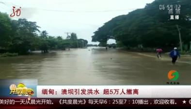 緬甸:潰壩引發洪水 超5萬人撤離