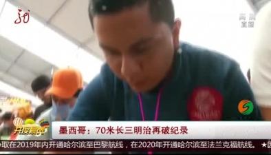 墨西哥:70米長三明治再破紀錄