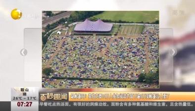 缺帳篷嗎? 英伯克郡10萬人參加閱讀節留下逾6萬頂帳篷