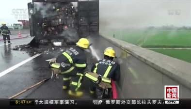 廣東揭陽:貨車高速上起火 消防馳援兩小時撲滅
