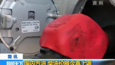 國內汽油 柴油價格今再上調
