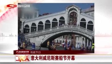 傳統節日:意大利威尼斯賽船節開幕