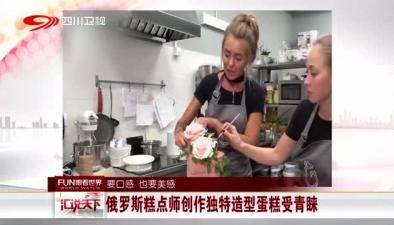 要口感 也要美感:俄羅斯糕點師創作獨特造型蛋糕受青睞