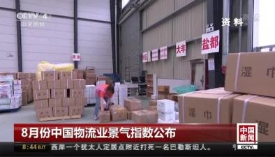 8月份中國物流業景氣指數公布
