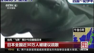 """臺風""""飛燕""""預計今日登陸日本"""