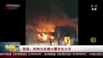 英國:利特爾伍德大廈發生火災