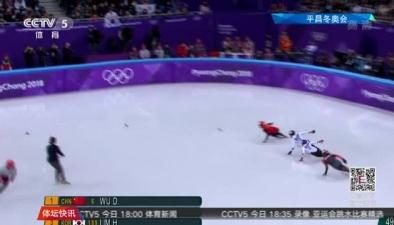 武大靖出任中國短道速滑隊隊長