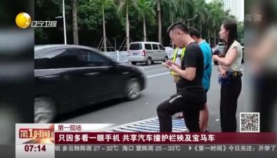 只因多看一眼手機 共享汽車撞護欄殃及寶馬車