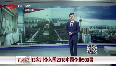 13家川企入圍2018中國企業500強