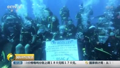 老當益壯 英國95歲老人創潛水紀錄