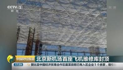 北京新機場首座飛機維修庫封頂