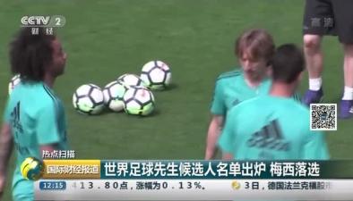 世界足球先生候選人名單出爐 梅西落選