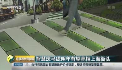 智慧斑馬線明年有望亮相上海街頭