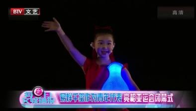易烊千璽作為青年代表 亮相亞運會閉幕式