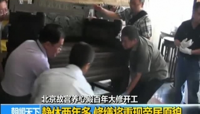 北京故宮養心殿百年大修開工:靜休兩年多 修繕將重現帝居原貌