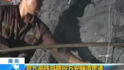京九高鐵昌贛段萬安隧道貫通