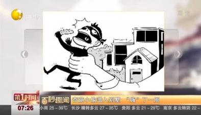 """奇葩小偷潛入別墅 """"嗨""""了一周"""
