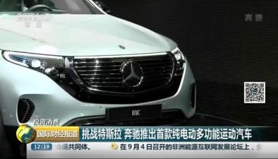 挑戰特斯拉 奔馳推出首款純電動多功能運動汽車