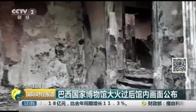 巴西國家博物館大火過後館內畫面公布