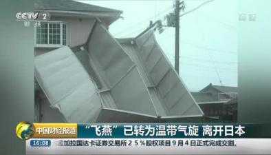 """""""飛燕""""已轉為溫帶氣旋 離開日本"""