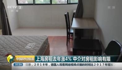 上海房租去年漲4% 中介對房租影響有限