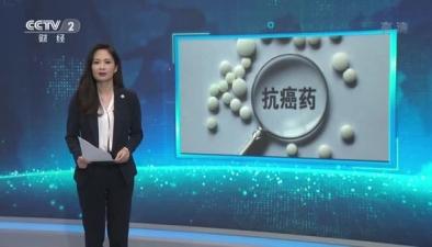 北京市首批8種抗癌藥降價到位:8個調價品種平均降幅4.5%