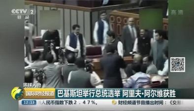 巴基斯坦舉行總統選舉 阿裏夫阿爾維獲勝