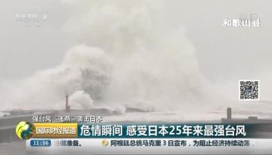 危情瞬間 感受日本25年來最強臺風財經高清