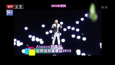 劉德華 年底開啟巡回演唱會