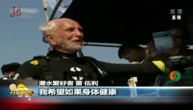 英國95歲老人水肺潛水創紀錄