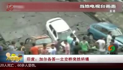 印度:加爾各答一立交橋突然坍塌