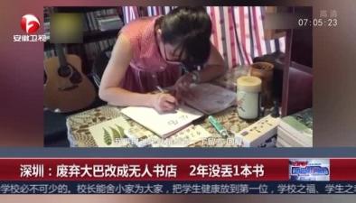 深圳:廢棄大巴改成無人書店 2年沒丟1本書