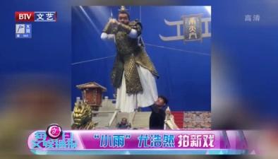 """""""小雨""""尤浩然拍新戲"""