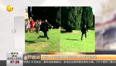 英國女子接到新娘捧花狂喜 男友落荒而逃