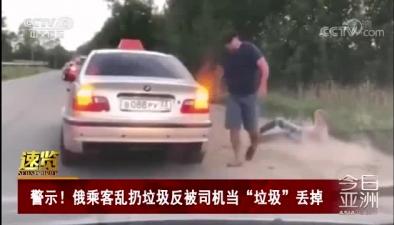 """警示!俄乘客亂扔垃圾反被司機當""""垃圾""""丟掉"""