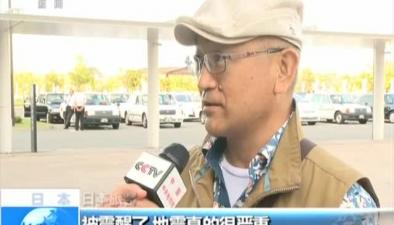 日本北海道地震:交通受阻 旅客多搭乘渡輪