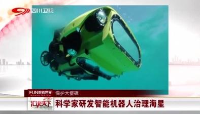 保護大堡礁:科學家研發智能機器人治理海星