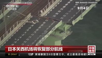 日本關西機場將恢復部分航線