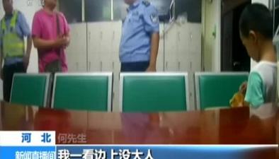 石家莊:民警助走失孩子尋回家人