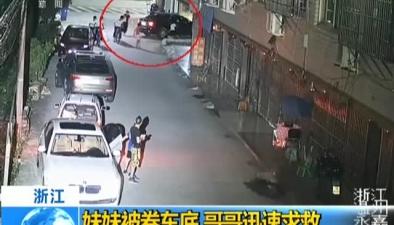 浙江:妹妹被卷車底 哥哥迅速求救