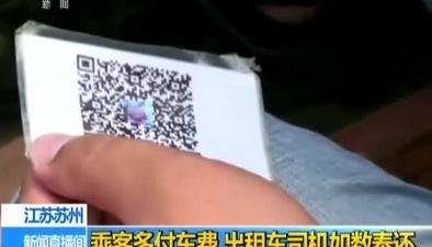 江蘇蘇州:乘客多付車費 出租車司機如數奉還