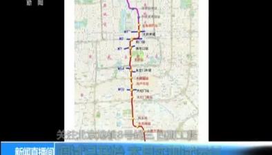 關注北京地鐵8號線三 四期工程:調試已開始 本月實現試運行