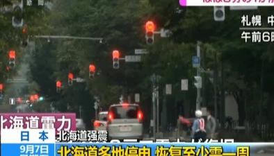 日本:北海道強震地震造成16人死亡 26人失聯