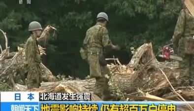 日本:北海道發生強震地震影響持續 仍有超百萬戶停電