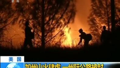 美國:加州山火肆虐 一州際公路被封