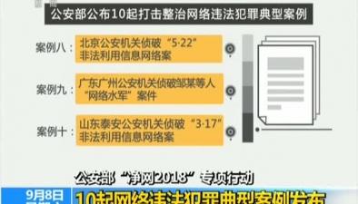 """公安部""""凈網2018""""專項行動:10起網絡違法犯罪典型案例發布"""