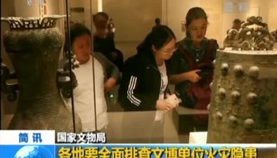 國家文物局:各地要全面排查文博單位火災隱患